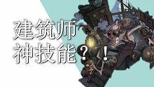 【第五人格】建筑师技能讲解(文字)