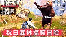 明日之后冒险篇:我只要熊掌和熊皮 森林里遇见大灰熊 游戏搞笑剪辑