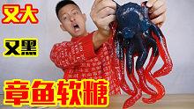 试吃又大又吓人的章鱼软糖!几口下去这口感真的很吓人