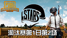 LSTARS6杀吃鸡-PCPIS2小组赛第1日第2场