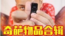 全网奇葩物品合辑!比你手指还小的手机你见过吗?