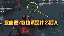 第五人格:整形失败,蜘蛛埋伏湖景村找庸医报仇,却屡糟破坏!