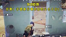 刺激战场:手雷在背后爆炸都不回头,如此优秀必须弄死