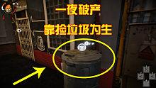 乞丐模拟器:昔日皮皇竟然惨遭偷家, 一夜破产, 只能靠捡垃圾为生