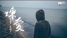 宋孟君、夏婉安 - 《炼爱》