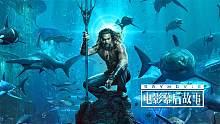 视觉炸裂!揭秘《海王》背后的男人——温子仁