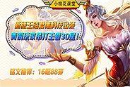 小棉花课堂:新版王昭君黑科技出装!青铜玩家吊打王者30星