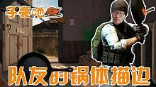 陈子豪:【子豪吔鸡】队友的锅体描边