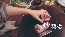 入江闪闪:下雨天小妹在院子里做大蒜炒猪舌,香味让狗哥哈士奇尾巴都摇断了