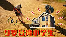绝地求生丨9岁台湾小学生居然在游戏里送了我一套豪宅,爆笑!