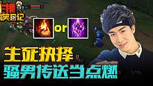 主播搞笑日记05:生死抉择!骚男传送当点燃!