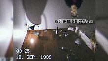 只有5分钟的恐怖录像带丨1999年9月