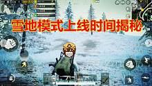 刺激战场:雪地模式上线时间揭秘,你要的冰封雪地维寒迪要来啦