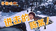 陈子豪:【子豪吔鸡】进击的陈某人!