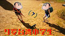 绝地求生丨9岁台湾小学生游戏里跟我玩套路,来呀互相伤害啊!