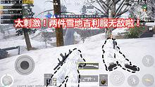刺激战场:冰封雪地维寒迪抢到两件雪地吉利服,吃鸡真刺激