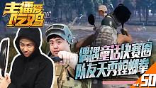 主播爱吃鸡第50期:偶遇童话决赛圈,队友天秀螳螂拳