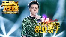 韦神周年庆特别篇-一个被电竞耽误的职业歌手