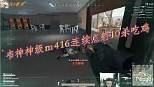 绝地求生:韦神四排8倍m416,连续点射10杀开心带队吃鸡