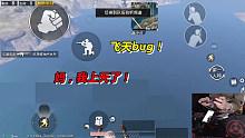 刺激战场难言x:这是什么魔鬼bug?大噶好我上天了!