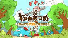 这游戏还能把家拆了当武器《武器收集RPG》上