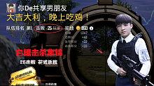 白糖:刺激战场皇冠局单人四排25杀吃鸡,单人四排击杀秀~