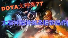 09DOTA中单19杀无限超神剑圣精彩瞬间(DOTA大神秀77)