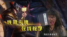 英雄联盟芜湖神:性感卡牌无字天书,在线教学!