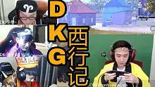 DKG之西行记下,一起走向2019