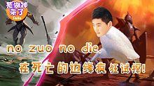 芜湖神来了:no zuo no die,在死亡的边缘疯狂试探!