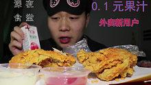 深夜食堂【试吃外卖新用户特价炸鸡】0.1元饮料