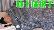 一次性睡十床被子会怎样!你会感觉到很热还是很舒服呢?