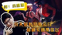英雄联盟芜湖神:今天是我的幸运日,超神卡牌带你飞!