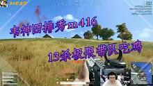 绝地求生:韦神GodV四排秀m416,13杀极限带队吃鸡
