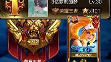 国服花木兰101星成功渡劫!地狱级边路真秀!