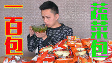 用一百包方便面里的蔬菜包做一碗蔬菜汤!味道会非常好吃吗?