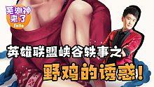 芜湖神来了:英雄联盟峡谷轶事之-野鸡的诱惑!
