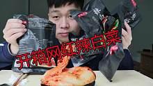 5斤大白菜【快递开箱】网红吃播辣白菜。