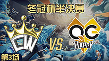 QG vs CW-3 冬冠杯半决赛