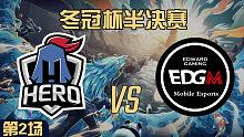 Hero久竞 vs EDG.M-2 冬冠杯半决赛