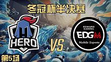 Hero久竞 vs EDG.M-5 冬冠杯半决赛