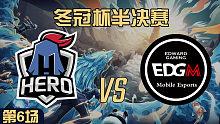 Hero久竞 vs EDG.M-6 冬冠杯半决赛