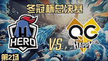 QG vs Hero久竞-2 冬冠杯总决赛