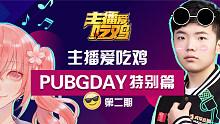 主播爱吃鸡PUBG DAY特别篇第二期:欢迎收看虎牙绝地好声音现场