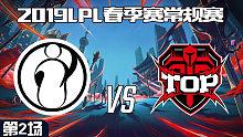 TOP vs IG_2_2019LPL春季赛第一周_DAY1