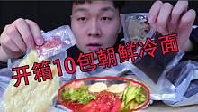 10大包试吃!【快递开箱】网红朝鲜冷面!