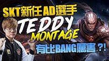 LOL:取代Bang的SKT新任AD选手! 各种不科学的微走位