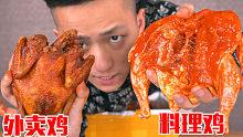 做一份外卖烤全鸡!一只鸡成本不到七块钱!味道一摸一样!