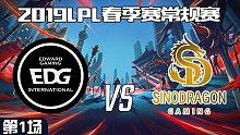 EDG vs SDG_1_2019LPL春季赛第一周_DAY2