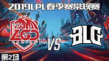 BLG vs LGD_2_2019LPL春季赛第一周_DAY2